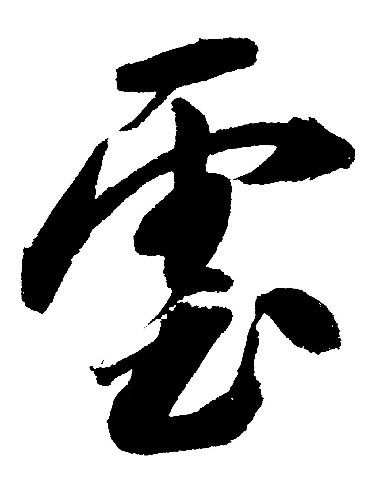 各国で違う漢字の変化と進化。日本から中国に輸出された漢字とは