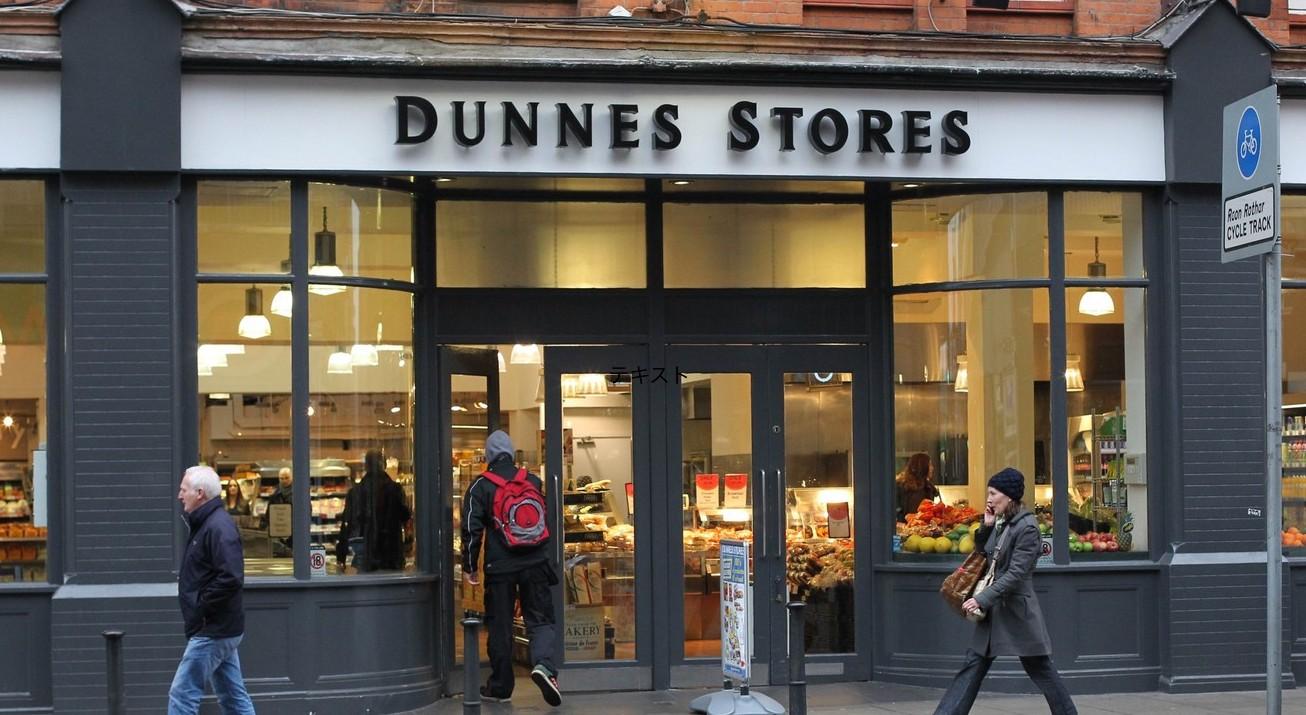 アイルランドのスーパーマーケットの特徴を写真付きで解説